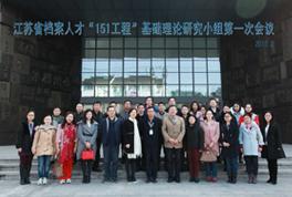 """江苏省档案人才""""151工程""""基础理论研究小组第一次会议在苏州举行"""