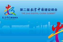 大咖云集|激扬智慧受邀参加2019数字中国建设峰会